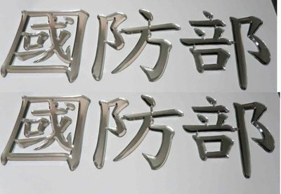*Butterfly*指標系統/CNC/雷射雕刻切割*壓克力水晶字*壓克力泡棉字*壓克力圓邊字*專業代工廠