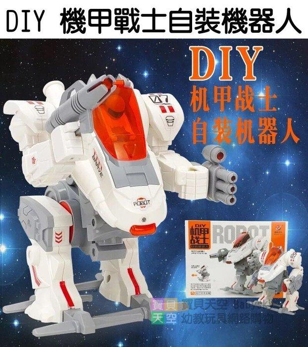 ◎寶貝天空◎【DIY機甲戰士自裝機器人】自製走路機器人,電動機械人,科學實驗創意兒童玩具模型勞作