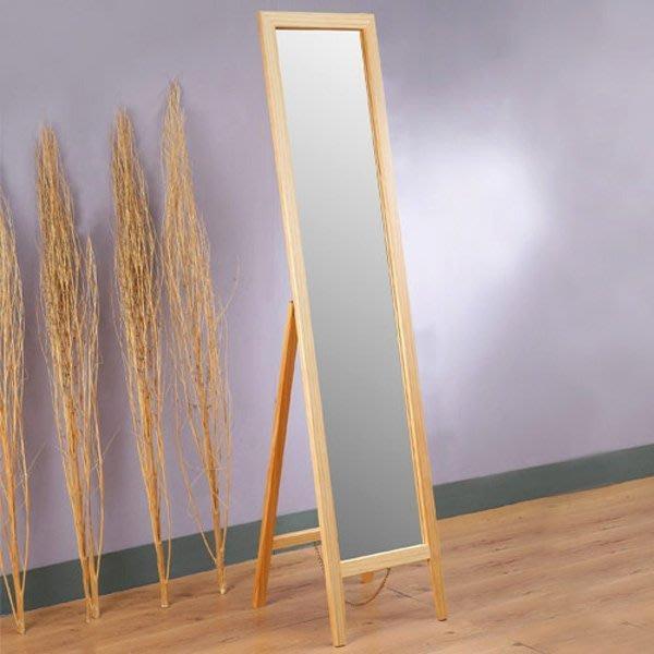 全身鏡 化妝鏡 鏡子 立鏡 自拍鏡 銀鏡 自然松木穿衣鏡【Yostyle】 MR-933(原木色)