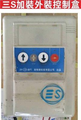 遙控器達人三S快速捲門無子機 遙控不遠 可加裝e-Type捲門遙控主機來增加距離 超長距離 按裝簡單