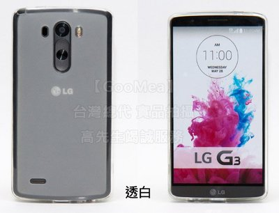 GooMea 出清特價 LG G3 5.5吋半透磨砂TPU軟套布丁套防摔套防摔殼保護套保護殼手機殼手機套