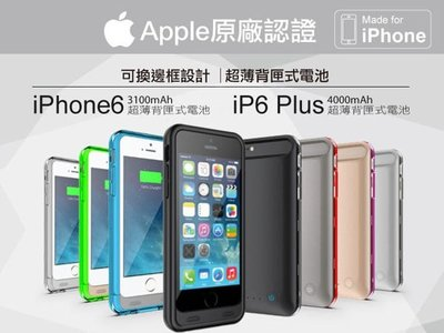 Apple蘋果原廠 Apple iPhone6 / 6Plus iPhone6s / 6sPlus 背蓋電池 行動電源