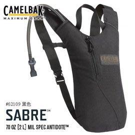 【ARMYGO】Camelbak Sabre™ 黑色水袋_#62109 新ANTIDOTE水袋(70oz/2.0公升)