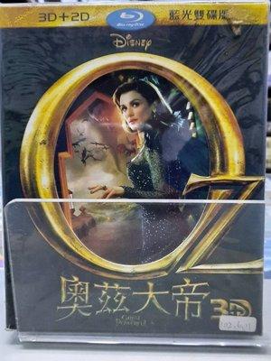 【 LECH 影音專賣坊~*】奧茲大帝 3D+2D (雙碟版) 5924 (二手片) 滿千元免運費!