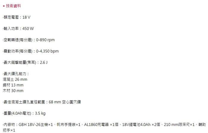 【晉茂五金】博世 18V鋰電無刷四溝免出力鎚鑽 GBH 18V-26(雙4.0AH) 請先詢問價格和庫存