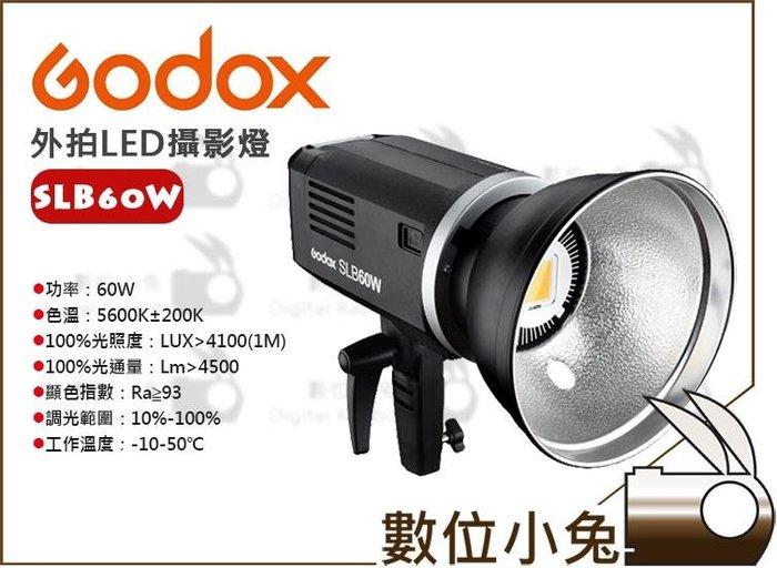 數位小兔【GODOX 神牛 SLB-60W LED 攝影燈 白光版 公司貨】SLB60W 外拍燈 鋰電池 保榮 棚燈