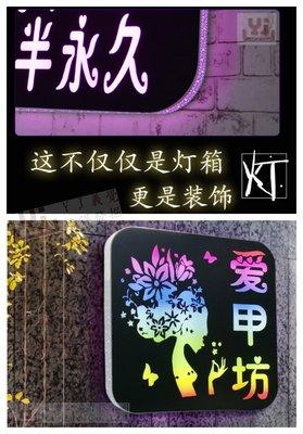 LED看板 圓形燈箱 發光招牌 招牌標識 形象LOGO網紅拍賣 社團直播 美髮 美甲 美睫 紅