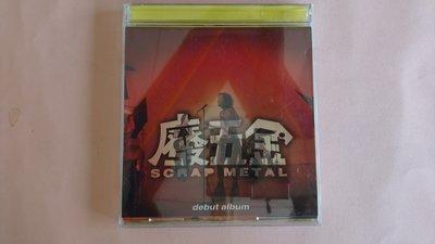 【鳳姐嚴選二手唱片】 廢五金 樂團SCRAP METAL 有側標