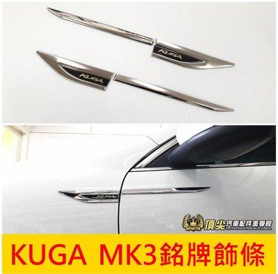 FORD福特【KUGA MK3銘牌飾條】葉子板飾條 2020-2021年 新KUGA 苦瓜 酷卡標誌 不鏽鋼亮條 車身條