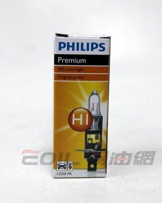 【易油網】 PHILIPS飛利浦 超值型加亮+30% H1 12V 55W 大燈 燈泡車燈 #96410