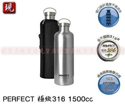 【現貨商】 Perfect【極緻316真空保溫杯保冰杯1500ml】雙層不鏽鋼製1.5L附背袋,運動水壺 台灣製