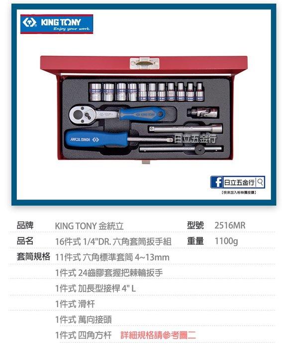"EJ工具《附發票》2516MR 台灣製 KING TONY 1/4""DR.(2分) 16件式 六角套筒扳手組(公制)"