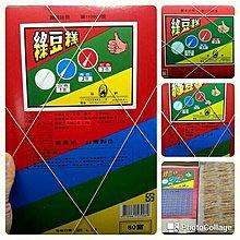 [現貨中盒]綠豆糕 抽抽樂 古早味 懷舊童年 趣味 好玩 回憶 小時候 童玩 童年過年 好玩熱門熱賣流行益智好吃玩伴玩具新鮮老少皆宜兒童玩具熱賣