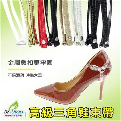 精緻高跟鞋三角束鞋帶皮鞋帶 鞋束帶防掉跟0.7寬淑女款 [鞋博士嚴選鞋材]
