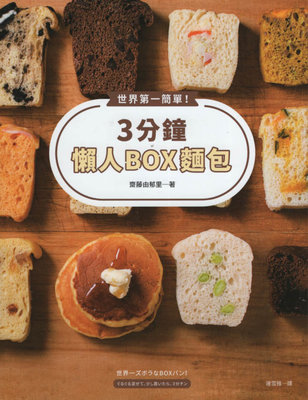 蟹子魚的家:全新書~皇冠文化~世界第一簡單!3分鐘懶人BOX麵包~齋藤由郁里~滿718元免運費