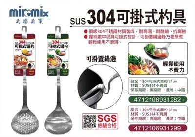 ☆龍歡喜精品☆ milomix 304 不鏽鋼 可掛式 湯杓 漏杓 獨特N型桿設計