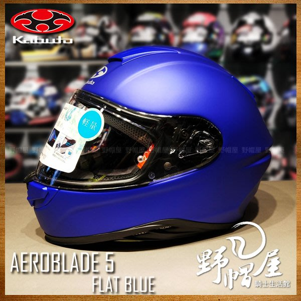 三重《野帽屋》日本 OGK Kabuto AEROBLADE-5 空氣刀5 全罩 安全帽 2017新款 空刀5。消光藍