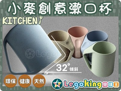 【樂購王】《小麥漱口杯》情侶杯 四色 可倒扣瀝乾  環保可降解秸稈 杯子 水杯 【B0306】