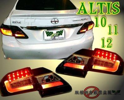 小亞車燈╠ 全新 ALTIS 10.5代 altis 10 11 12 年 光柱 光條 + LED 方向燈 紅黑 尾燈