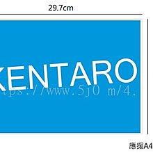 〈可來圖訂做-海報〉健太郎 KENTARO 應援小海報