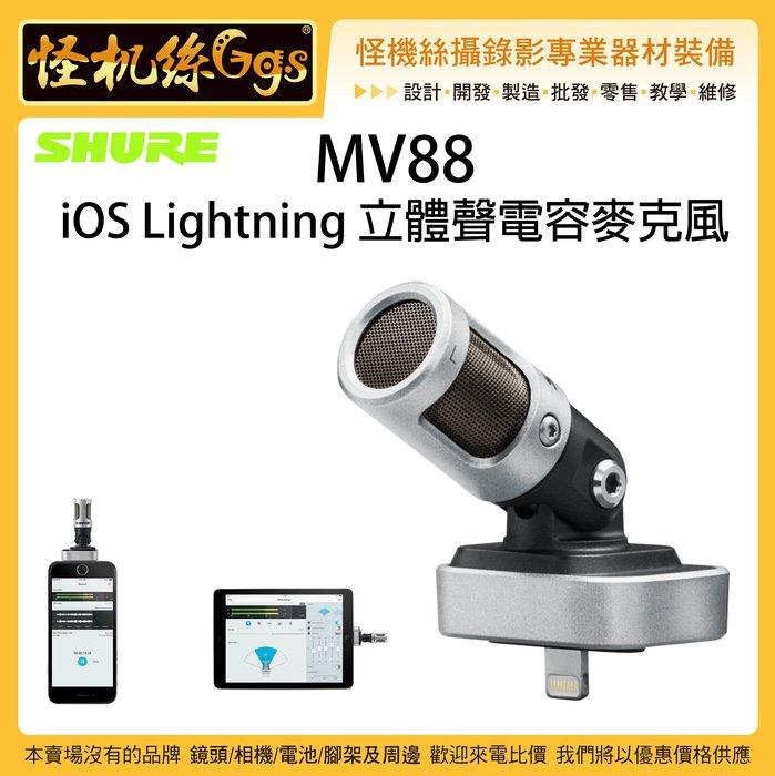 怪機絲 3期含稅 SHURE 舒爾 MV88 iOS Lightning 立體聲電容麥克風 蘋果 平板 手機 直播 錄音
