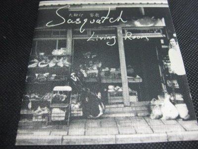[真的好CD] 大腳印 客廳 Sasquatch Living Room