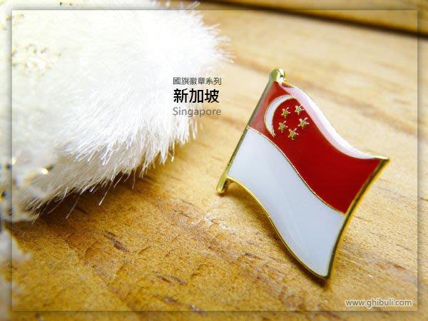 【國旗徽章達人】新加坡國旗徽章/國家/胸章/別針/胸針/Singapore/超過50國圖案可選
