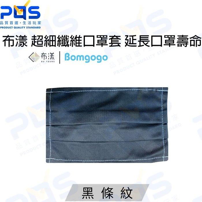 布漾 超細纖維口罩套 延長醫療口罩使用率 口罩保護套 超細纖維布透氣好呼吸 台南PQS