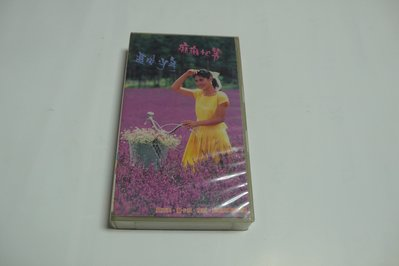 紫色小館-81--------追風少年.癡癡地等
