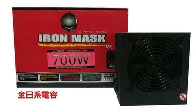 [ 邁克電腦 ]佶偉 IRON MASK 700W 全日系電容 銅牌 電源供應器