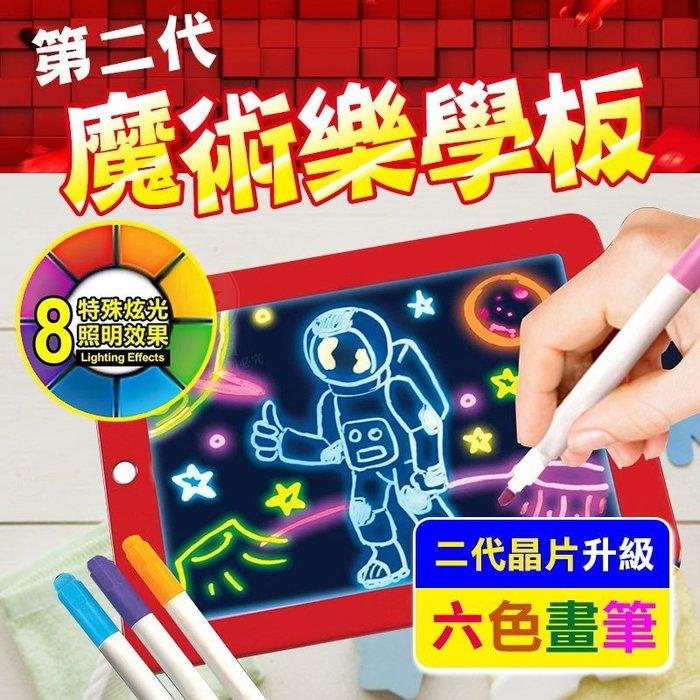 12H出貨【二代升級款-魔術樂學板】 3D畫板 新款兒童益智發光畫板 幼兒園創意繪畫 發亮彩色畫版兒童禮物手繪板塗鴨板