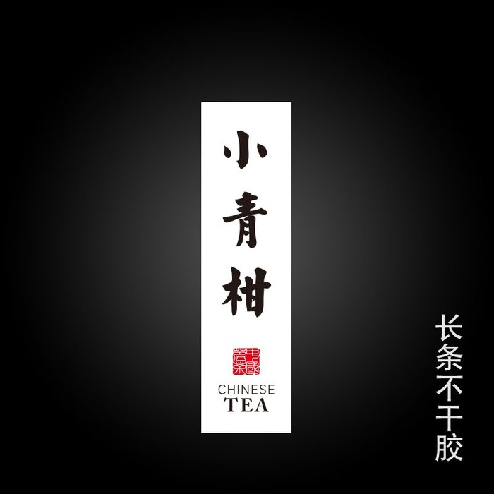 SX千貨鋪-小青柑普茶不干膠彩色不干膠印刷定制不干膠瓶貼不粘膠貼紙來此購#與茶相遇 #一縷茶香 #一份靜好