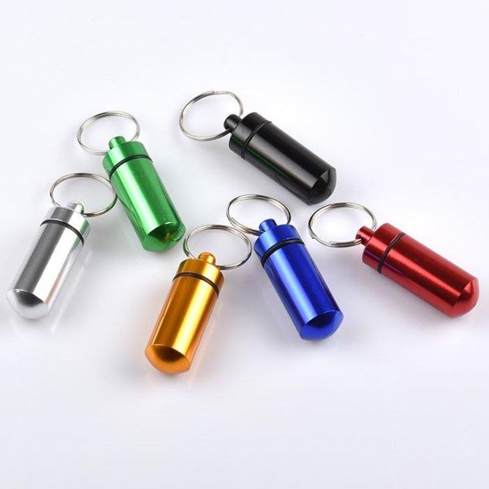 [愛雜貨]鋁合金藥罐 藥瓶 鑰匙圈 隨身藥丸瓶 戶外急救藥盒 藥品收納罐 不挑色