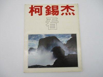 **胡思二手書店**柯錫杰 著《看》時報 民國70年10月初版