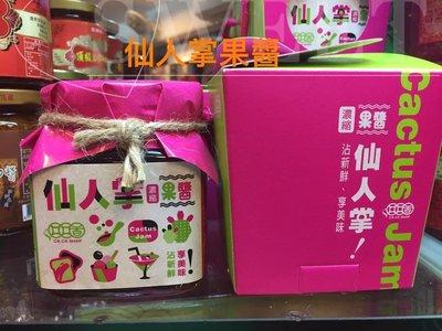 apple小舖澎湖名產口口香(仙人掌果醬)抹土司優惠6瓶免運費