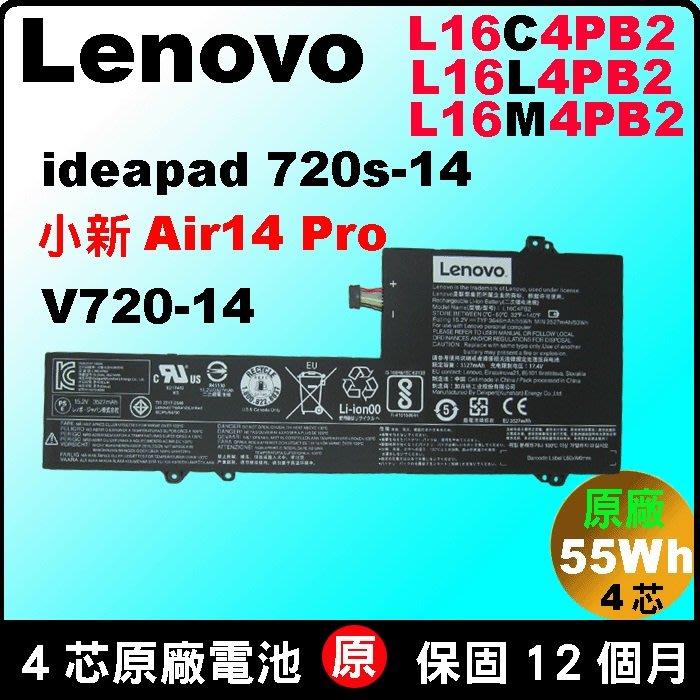 Lenovo L16C4PB2 電池 原廠 聯想 ideapad 720s-14ikb 80XC 81BD台北現場拆換