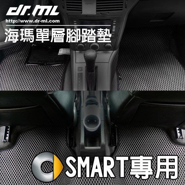 SMART 專用【海瑪腳踏墊】台灣製 海馬 fortwo forfour 450 W450 W451 W453 C453