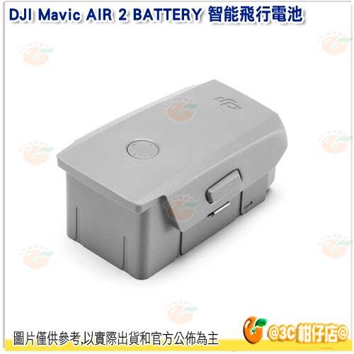 DJI Mavic AIR 2 BATTERY 智能飛行電池 公司貨 航拍機電池 續航時間長達34分鐘
