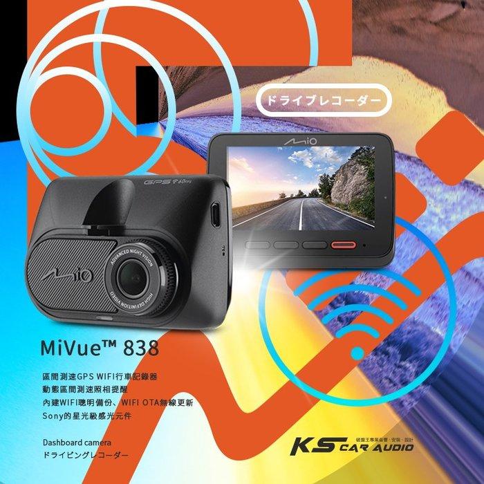 R7m Mio MiVue™ 838 高速星光級 區間測速GPS WIFI行車記錄器 動態區間測速照相提醒【送16G】