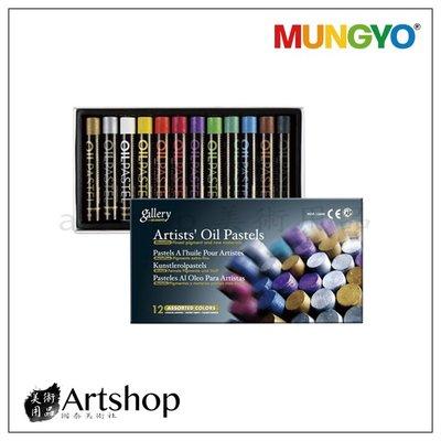 【Artshop美術用品】韓國 MUNGYO 專業油性粉彩 Oil Pastel (12色) 金屬色 MOP-12MN