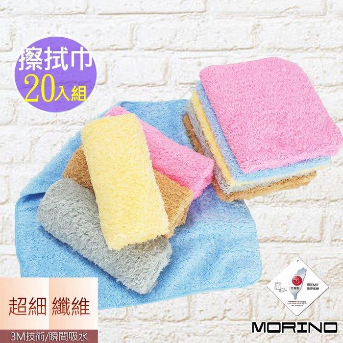 MORINO 時尚機能~【MORINO摩力諾】超細纖維抑菌防霉擦拭巾-長毛(超值20條 組)免運