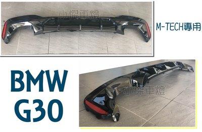 小傑車燈精品--全新 BMW G30 G31 M-TECH PERFORMANCE M5款 亮黑 後下巴 含反光片