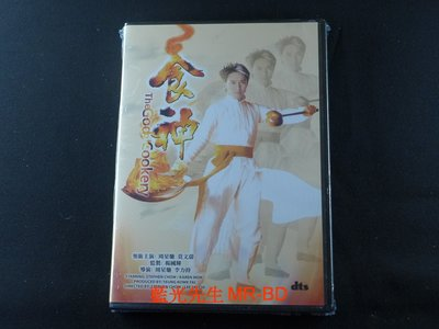 [DVD] - 食神 The God of Cookery