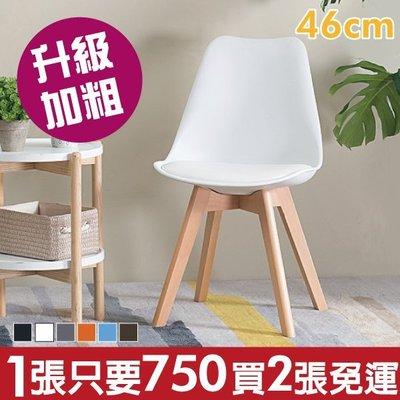 FDW【AL807】現貨*兩張免運*北歐伊姆斯塑膠皮面實木餐椅/設計師/工作椅/餐椅/辦公椅/書桌椅