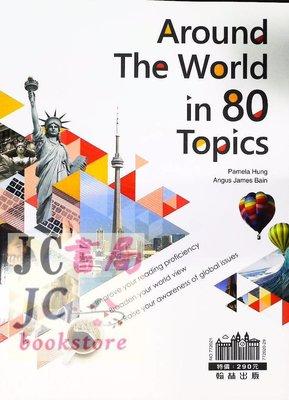 【JC書局】翰林高中 贏家英文 Around the world in 80 topic 英文閱讀測驗 有詳解