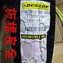 板橋良全 登路普 TT900F 110/ 70- 17$2600元 ...