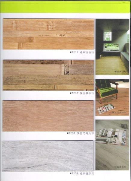 時尚塑膠地板賴桑~ 科羅那2系列~ 長條木紋塑膠地板~每坪只要850元起(新發售)