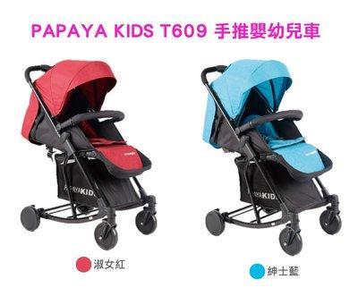 免運費【PAPAYA KIDS】透氣型手推嬰幼兒車 T609 結合搖椅/推車/搖籃 嬰兒車/手推車 紳士藍/淑女紅