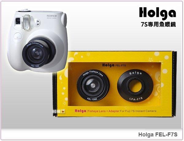 ☆相機王☆HOLGA FEL-F7S〔Mini 7S 專用魚眼鏡組〕【士林店】