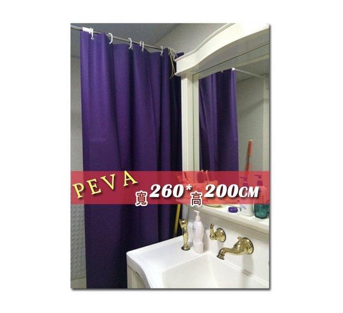 ☆ 喨晶晶雜貨舖☆ PEVA 純色 素面 防水 浴簾 紫色 260*200 加金屬扣 送掛鉤 隔間簾 門簾 阻擋冷氣暖氣